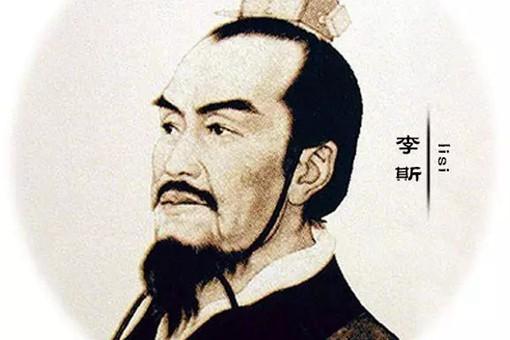 秦朝丞相李斯是哪国人?李斯一生应该如何评价?