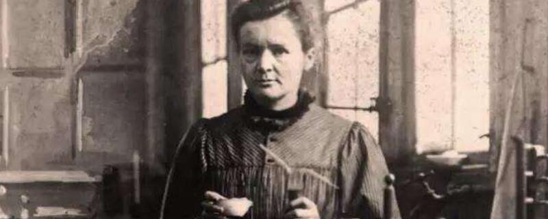 居里夫人发明镭的故事