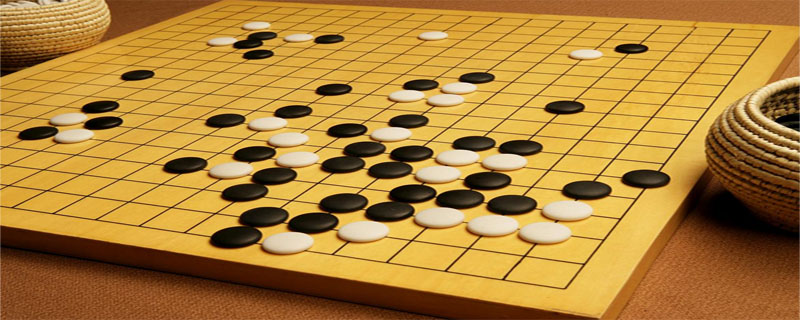 围棋入门基本知识