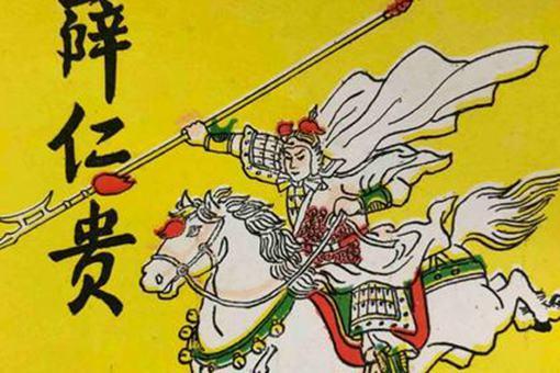 唐朝名将薛仁贵一生如何?薛仁贵有着怎样的传奇人生?
