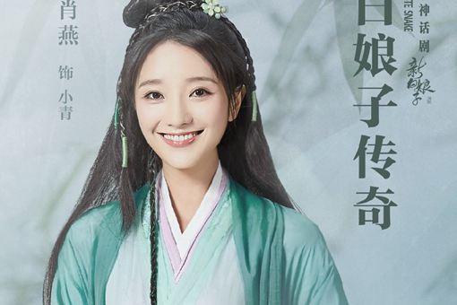 新白娘子传奇白娘子叫白素贞,那小青叫什么?