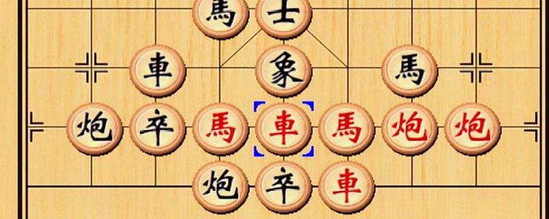 象棋24种基本杀法口诀