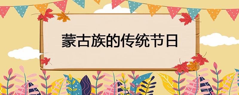 蒙古族的传统节日
