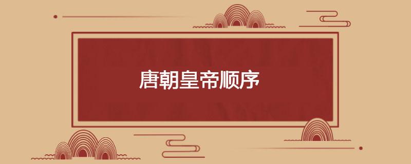 唐朝皇帝顺序