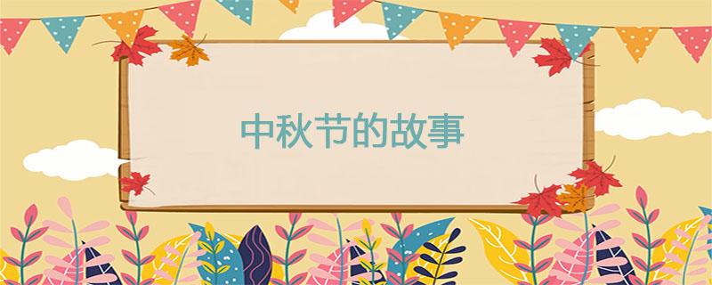 关于中秋节的故事