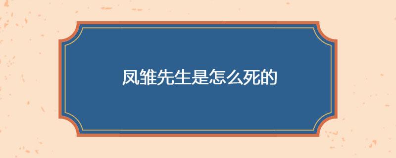 凤雏先生是怎么死的