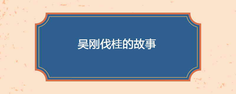 吴刚伐桂的故事