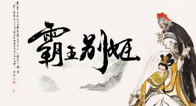 历史第一猛将是谁,中国古代历史第一猛将项羽