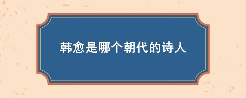 韩愈是哪个朝代的诗人