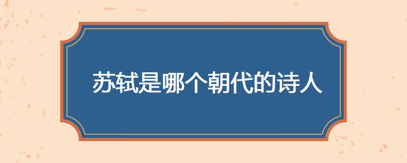 苏轼是哪个朝代的诗人