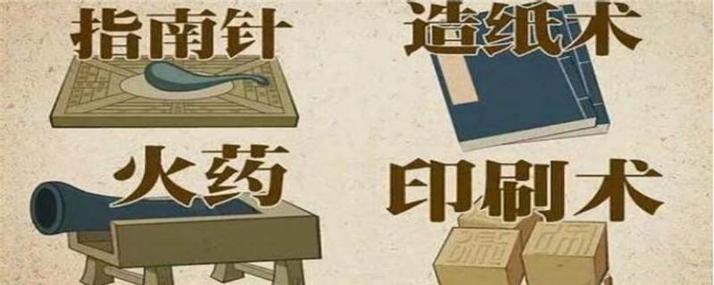 中国四大发明是谁发明的