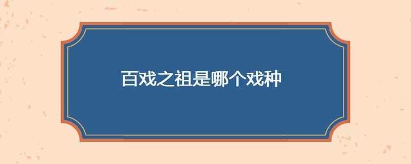 百戏之祖是哪个戏种