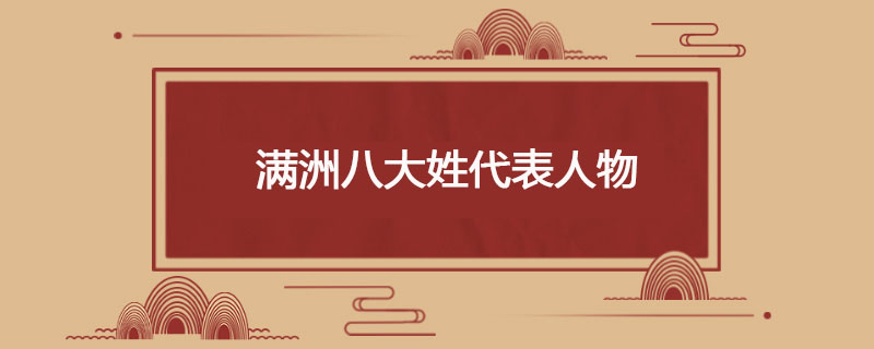 满洲八大姓代表人物