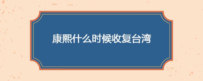 康熙什么时候收复台湾
