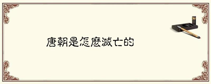 唐朝是怎么灭亡的