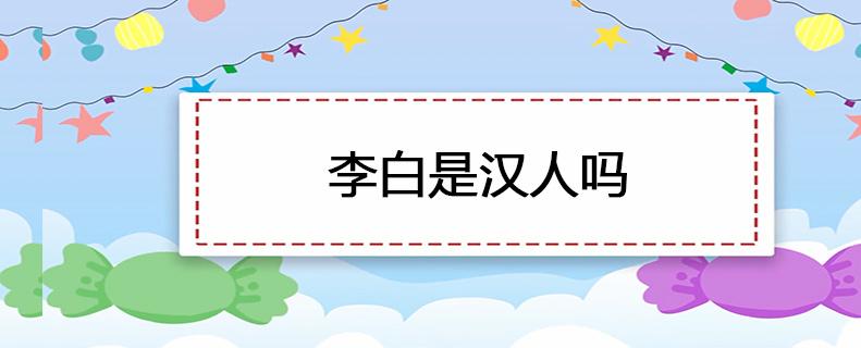 李白是汉人吗