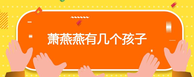 萧燕燕有几个孩子