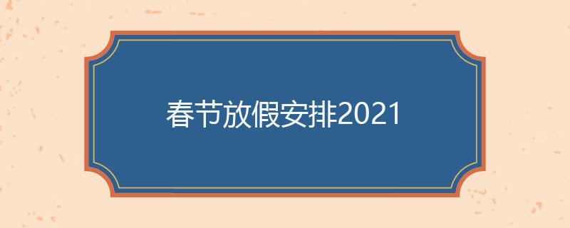 春节放假安排2021