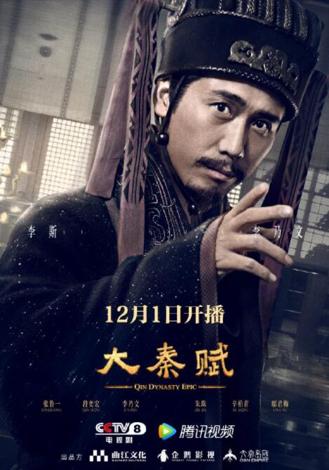 《大秦帝国》新作更名为《大秦赋》,12月1日央八播出