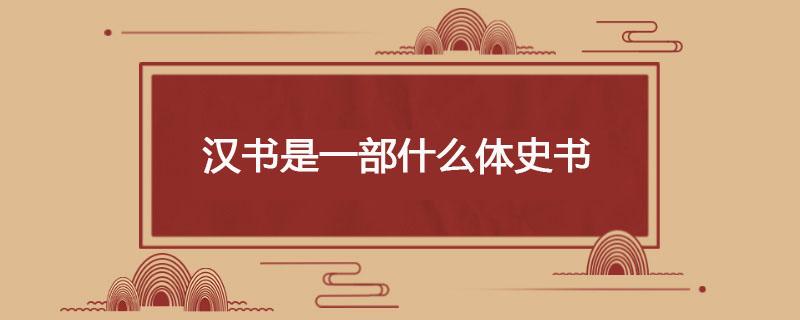 汉书是一部什么体史书