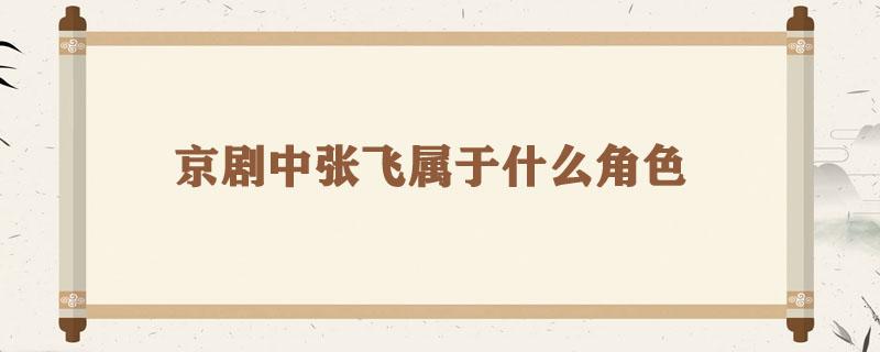 京剧中张飞属于什么角色