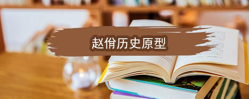 赵佾历史原型