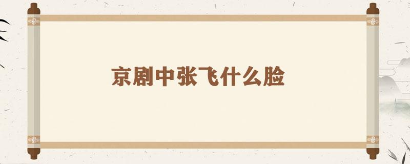 京剧中张飞什么脸
