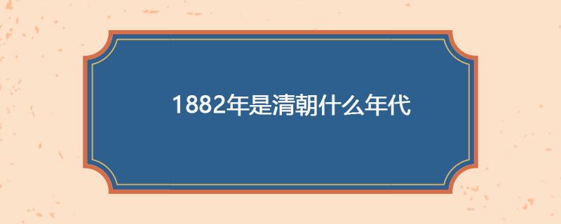 1882年是清朝什么年代