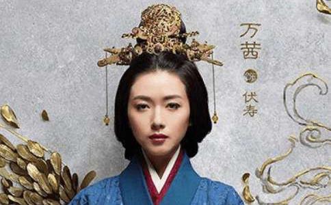 《三国机密》中的腹黑皇后伏寿究竟是个什么样的女人?历史结局如何?