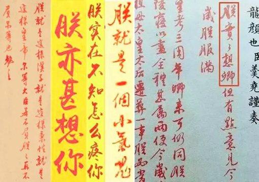 康熙和雍正批阅奏折内容完整版 皇帝和大臣对话微信版