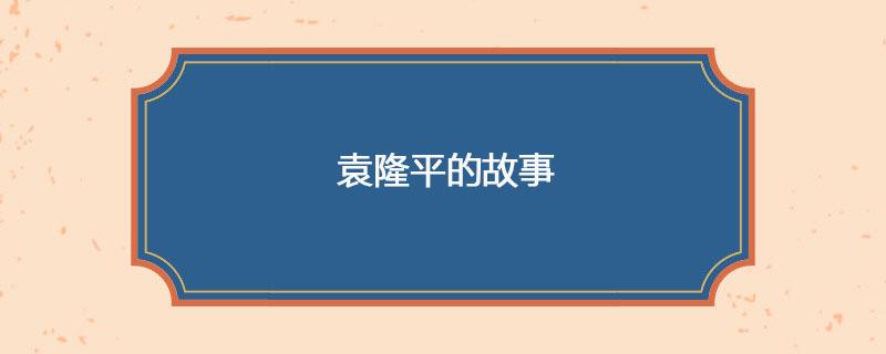 袁隆平的故事