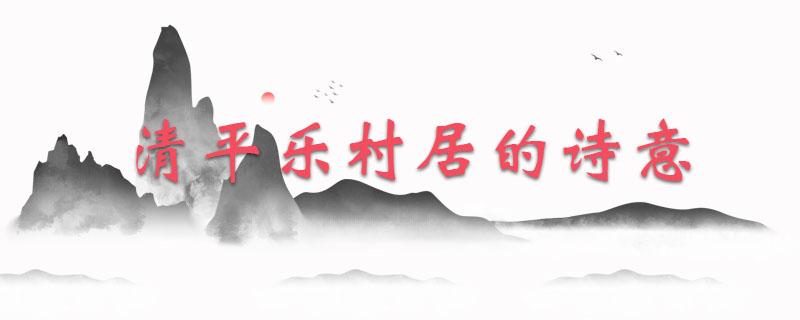 清平乐村居的诗意